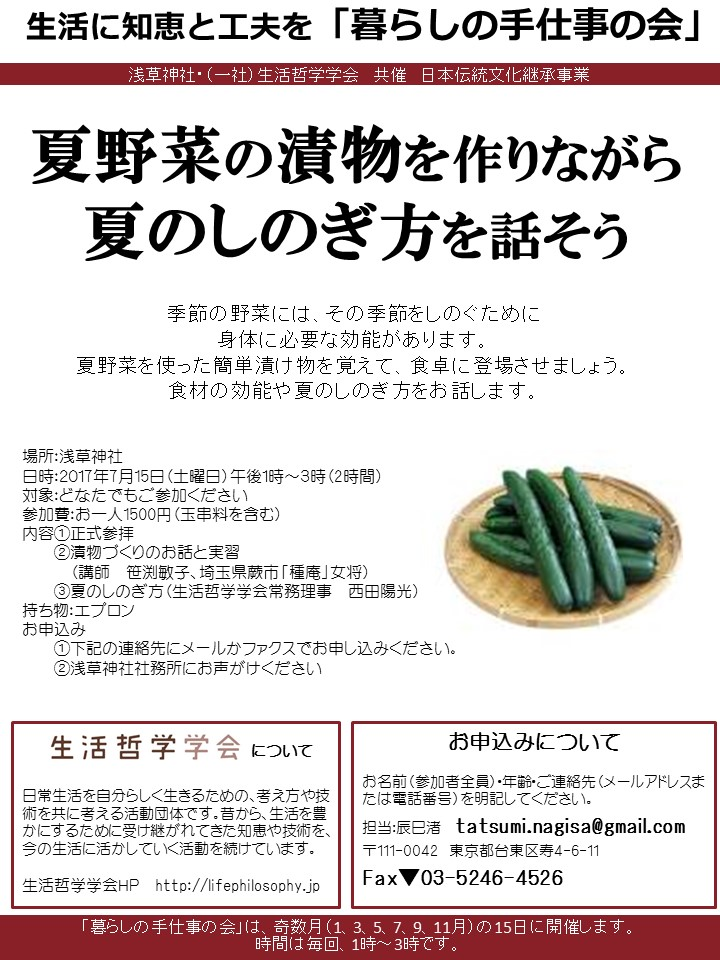 【浅草】夏野菜のお漬物づくりと夏のしのぎ方のお話会 @ 浅草神社 | 台東区 | 東京都 | 日本