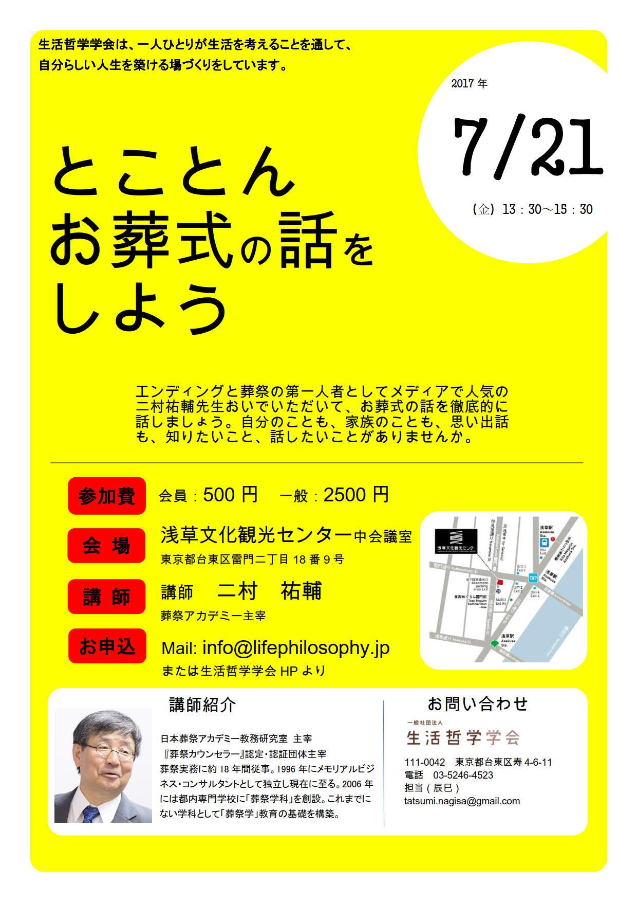 【本部】とことんお葬式の話をしよう @ 浅草文化観光センター中会議室 | 台東区 | 東京都 | 日本