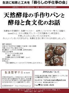 【浅草】酵母の話と天然酵母パンの会 @ 浅草神社