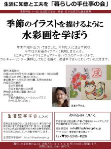 【浅草】季節のイラストを描けるように水彩画を学ぼう @ 浅草神社 | 台東区 | 東京都 | 日本