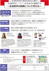 【本部】生活哲学学会設立1周年の会 @ 日比谷図書館